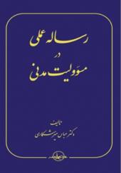 کتاب رساله عملی در مسئولت مدنی