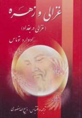 کتاب غزالی و زهره
