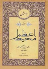 کتاب محیط اعظم 2 جلدی اثر محمد اعظم