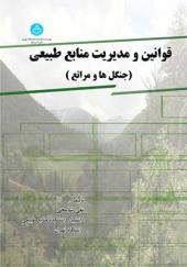 کتاب قوانین و مدیریت مابع طبیعی جنگل ها و مراتع اثر تقی شامخی