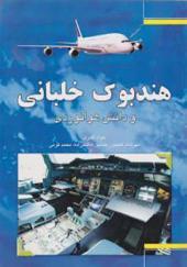 کتاب هندبوک خلبانی و دانش هوانوردی اثر جواد اکبری