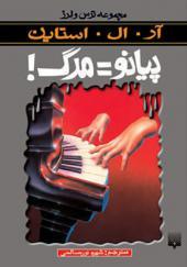 کتاب مجموعه ترس و لرز پیانو مساوی مرگ اثر آر ال استاین
