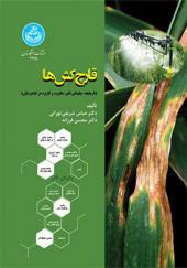 کتاب قارچ کش ها تاریخچه چگونگی های تاثیر مقاومت و کاربرد در گیاه پزشکی اثر عباس شریفی تهرانی