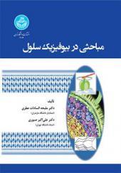کتاب مباحثی در بیوفیزیک سلول اثر ملیحه سادات عطری و علی اکبر صبوری