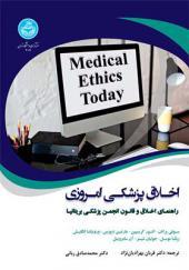 کتاب اخلاق پزشکی امروزی راهنمای عملی اخلاق و قانون انجمن پزشکی بریتانیا