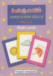 فلش کارت بازی و حافظه شناخت رابطه