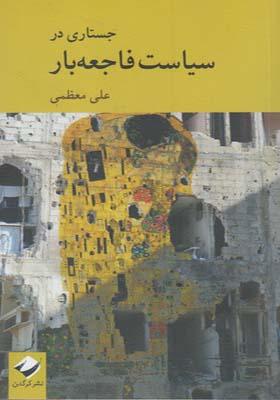 کتاب جستاری در سیاست فاجعه بار اثر علی معظمی