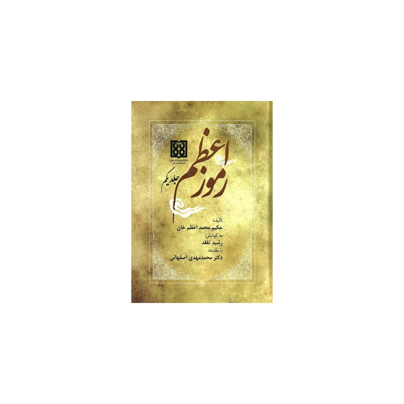 کتاب رموز اعظم 2 جلدی اثر محمد اعظم