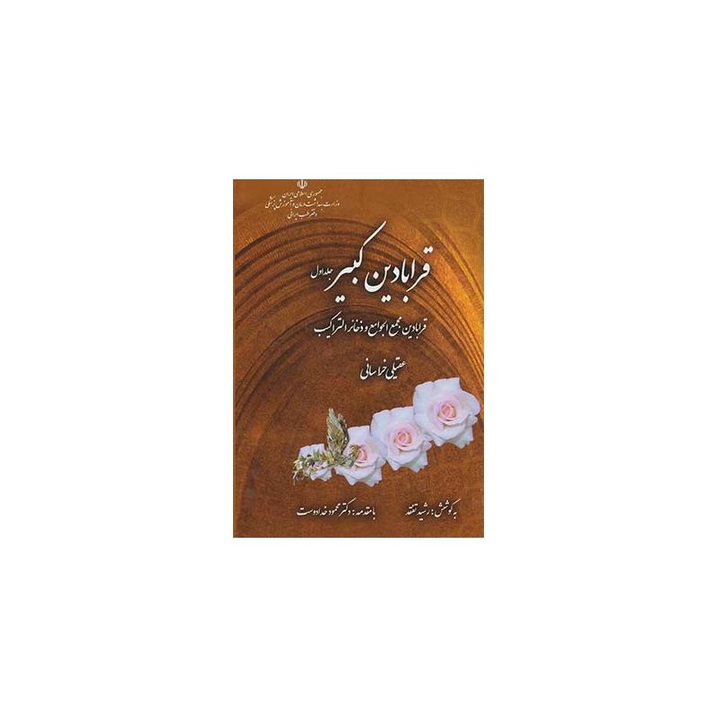 کتاب قرابادین کبیر 2 جلدی اثر عقیلی خراسانی