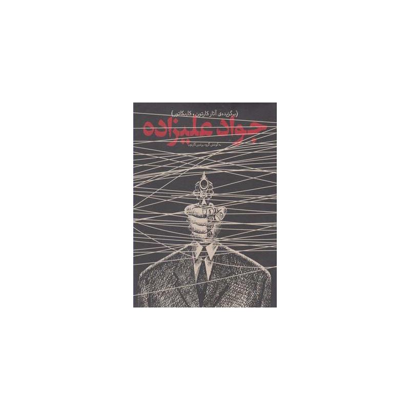 کتاب برگزیده آثار کارتن و کاریکاتور جواد علیزاده