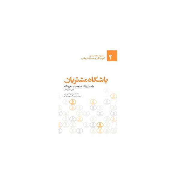کتاب باشگاه مشتریان راهنمای راه اندازی و مدیریت فروشگاه اثر علی خاکزادی