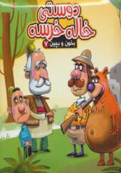 کتاب بخون و بچین 7 دوستی خاله خرسه