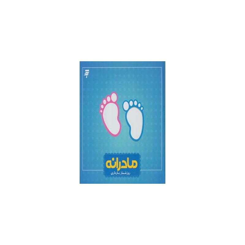 کتاب مادرانه روز شمار بارداری
