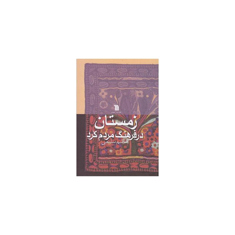 کتاب زمستان در فرهنگ مردم کرد اثر هاشم سلیمی