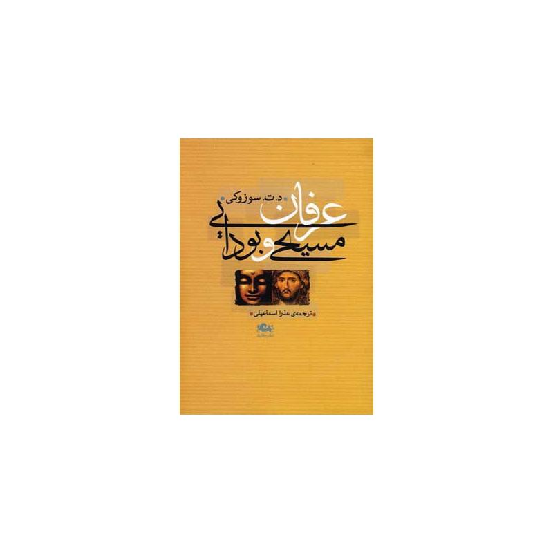 کتاب عرفان مسیحی و عرفان بودایی