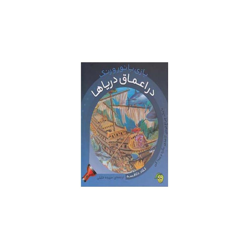 کتاب بازی با نور و رنگ در اعماق دریاها