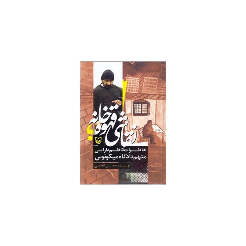 کتاب نقاشی قهوه خانه خاطرات کاظم دارابی متهم دادگاه میکونوس