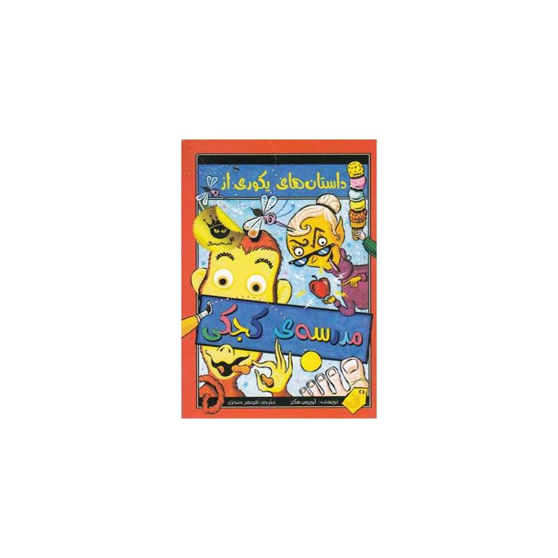 کتاب مدرسه کجکی 1 داستان های یکوری از
