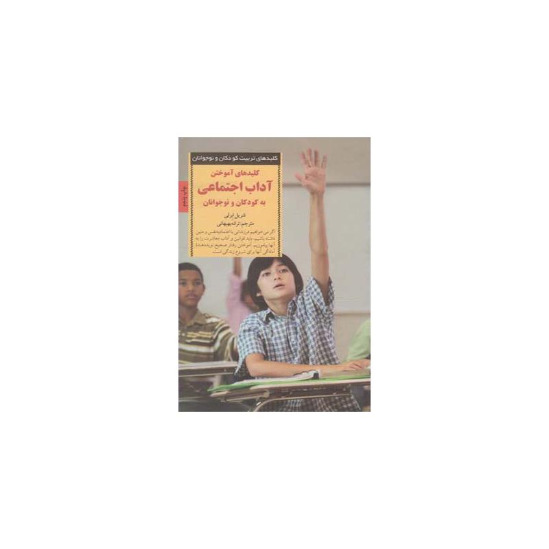 کتاب کلید های آموختن آداب اجتماعی به کودکان و نوجوانان