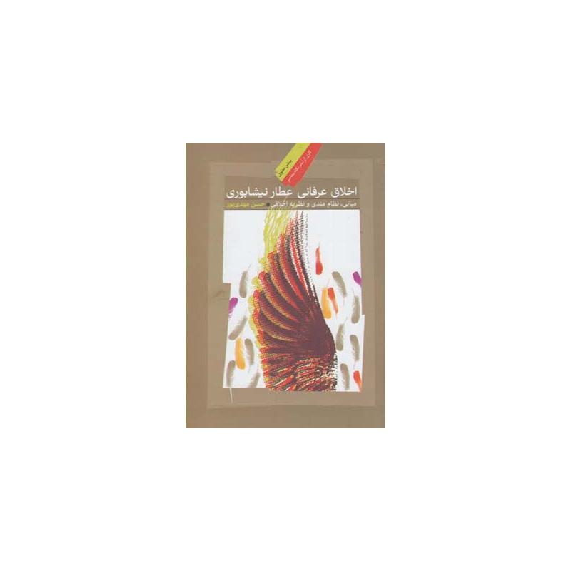 کتاب اخلاق عرفانی عطار نیشابوری مبانی نظام مندی و نظریه اخلاقی