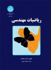 کتاب ریاضیات مهندسی اثر راشد محصل