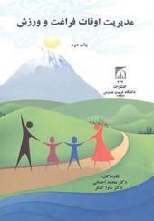 کتاب مدیریت اوغات فراغت و ورزش اثر محمد احسانی