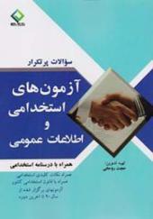 کتاب آزمون استخدامی و اطلاعات عمومی اثر حجت روحانی