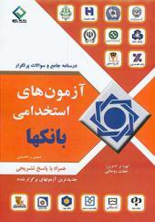 کتاب آزمون استخدامی بانک ها درسنامه جامع و سوالات پر تکرار عمومی و تخصصی
