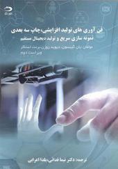 کتاب فن آوری های تولید افزایشی چاپ سه بعدی نمونه سازی سریع و تولید دیجیتال مستقیم