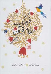 کتاب فرهنگ اعلام قرآن