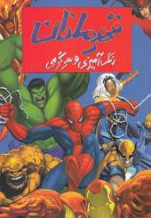 کتاب رنگ آمیزی و سرگرمی قهرمانان
