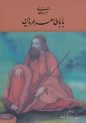 کتاب ترانه های باباطاهر عریان