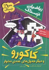 کتاب ریاضیات ترسناک کاکورو