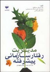کتاب مدیریت رفتار سازمانی پیشرفته میر علی سید نقوی