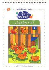 کتاب برای کوچولوها 1 اعداد و شمارش