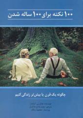 کتاب 100 نکته برای 100 ساله شدن