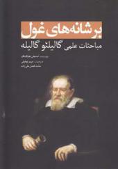 کتاب بر شانه های غول مباحث علمی گالیلئو گالیله
