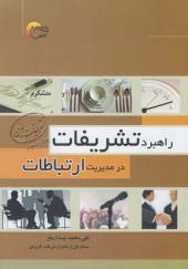 کتاب راهبرد تشریفات در مدیریت ارتباطات