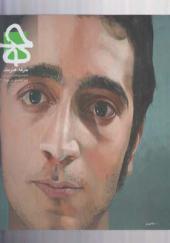 مجله حرفه هنرمند شماره 71