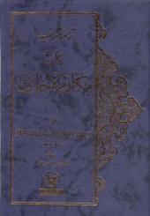 کتاب ترجمه شریف کتاب مکارم الاخلاق