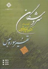 سی دی تفسیر سوه عبس