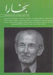 مجله بخارا شماره 130 فروردین و اردیبهشت 98