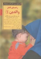 کتاب کلیدهای تربیت کودک و نوجوان راهنمای کامل والدین 1
