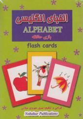 فلش کارت بازی و حافظه الفبای انگلیسی