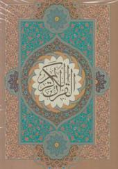 کتاب قرآن رحلی با ترجمه نیریزی