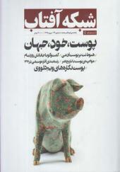 مجله فرهنگ و جامعه شماره 46 نوروز 98