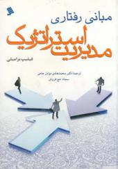 کتاب مبانی رفتاری مدیریت استراتژیک