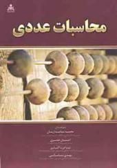 کتاب محاسبات عددی