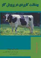 کتاب بهداشت کاربردی در پروش گاو