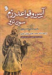 کتاب آیین و قواعد رزم سون تزو